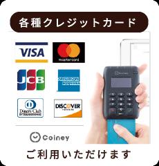 各種クレジットカードご利用いただけます