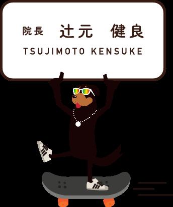 院長 辻元  健良 TSUJIMOTO KENSUKE